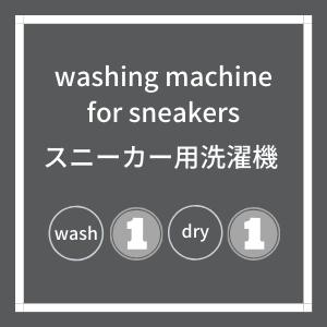 スニーカー用洗濯機