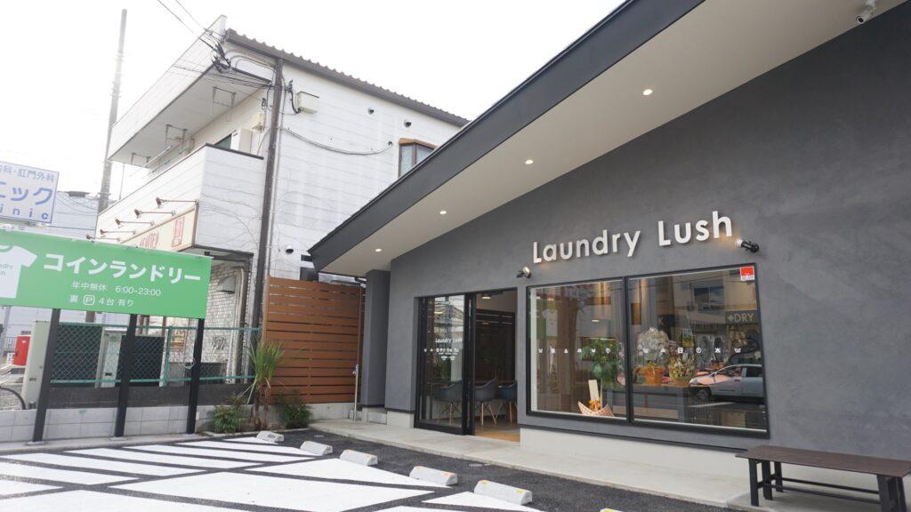 laundry-lush 外観