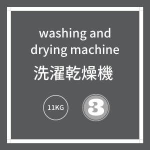 洗濯乾燥機 ランドリーラッシュ